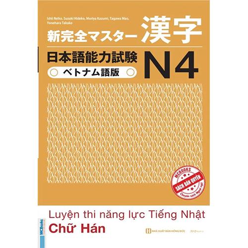 Luyện thi năng lực Tiếng Nhật N4 – Chữ Hán